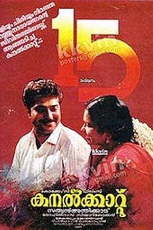 Ambazhathil Karunakaran Lohithadas (story) Kanalkkattu Movie