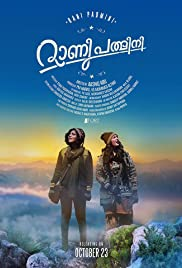 Rani Padmini (2015) Poster - Movie Forum, Cast, Reviews