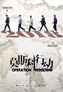Regarder un film complet Operation Moscow - Épisode #1.17 [flv] [x265] [2160p] (2018)