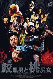 Shark Skin Man and Peach Hip Girl(1998) Poster - Movie Forum, Cast, Reviews