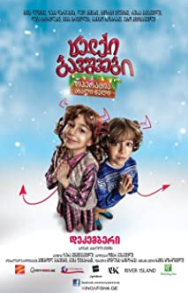 Naughty Kids: Operation New Year (2012)