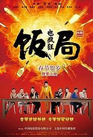 Fan Ju Ye Feng Kuang Poster