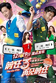The Ex-File 3: Return of the Exes (2017) Qian ren 3: Zai jian qian ren 1080p