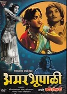 Comedy movies video download Amar Bhoopali [720px]