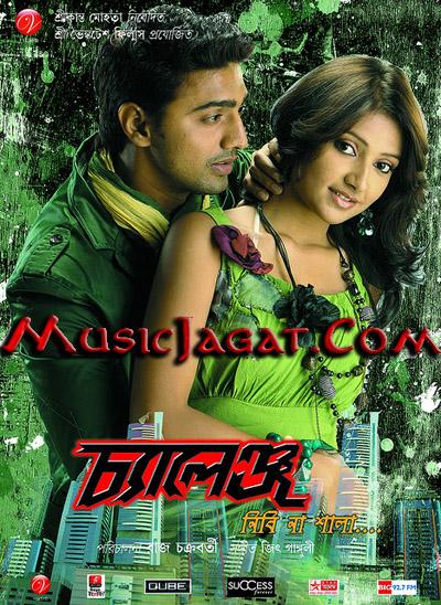 Challenge (2009) Bangla Full Movie 480p, 720p Download
