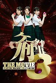 Kêtai deka 3 the movie: Môningu musume. kyuushutsu daisakusen! - Pandora no hako no himitsu (2011)