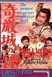 Kiganjô no bôken Poster