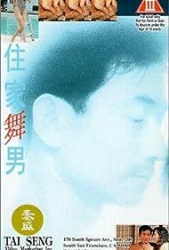 Zhu gu wu nan (1993)