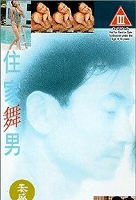 Primary photo for Zhu gu wu nan