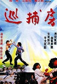 Xun bu fang (1980)