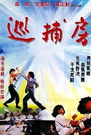 Xun bu fang Poster