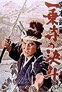 Miyamoto Musashi IV: Duel at Ichijyo-ji Temple (1964) Poster