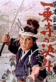 Miyamoto Musashi IV: Duel at Ichijyo-ji Temple Poster