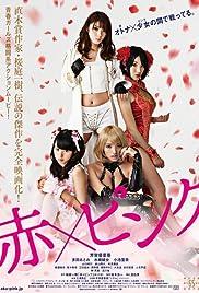 Aka x Pinku Poster