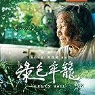 Green Jail (2021)