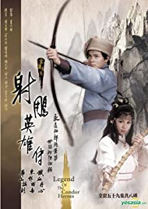 Movies divx downloads She diao ying xiong zhuan by [480x320]
