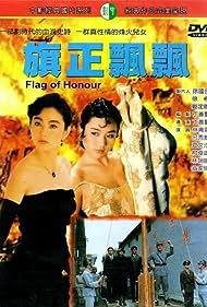 Qi zheng piao piao (1987)