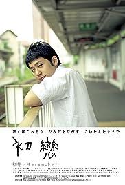 Hatsu-koi Poster
