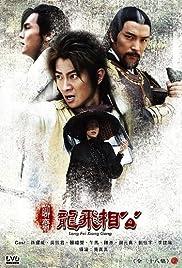 Long fei xiang gong Poster