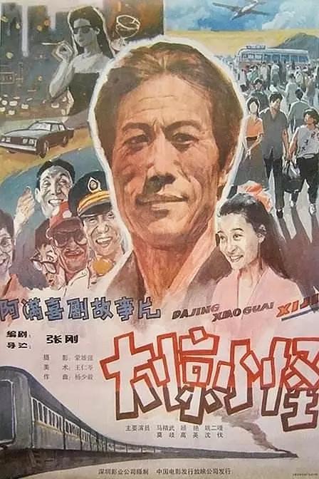 Da jing xiao guai ((1989))