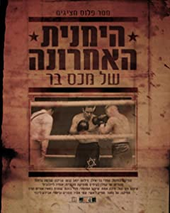 Watch pirates movie Max Baer's Last Right Hook Israel [QuadHD]