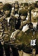 Bokura no yûki - Miman toshi
