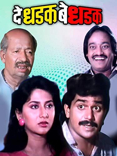 De Dhadak Bedhadak ((1989))