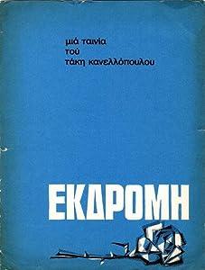 Movie trailers in hd free download Ekdromi Greece [640x352]