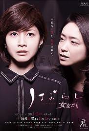 Haburashi/Onnatomodachi Poster