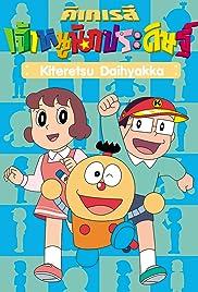 Kiteretsu daihyakka Poster