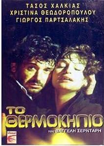 To thermokipio Greece