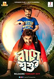 Baccha shoshur Poster