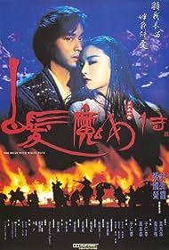 Leslie Cheung and Brigitte Lin in Bak fat moh lui zyun (1993)