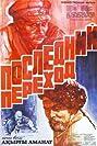 Posledniy perekhod (1981) Poster