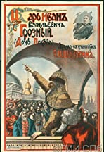 Tsar Ivan Vasilevich Groznyy