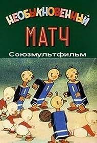 Neobyknovennyy Match (1955)