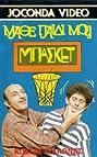 Mathe paidi mou, basket (1987) Poster