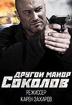 Drugoy mayor Sokolov