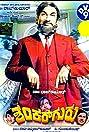Shankar Guru (1978) Poster