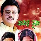 Aamaar Bhuvan (2018)