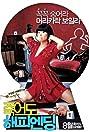 Femme Fatal (2007) Poster
