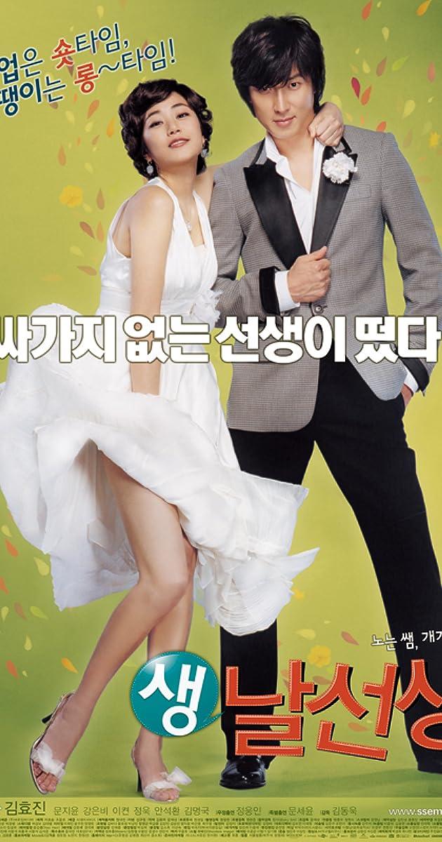 Image Saeng, nal-seon-saeng