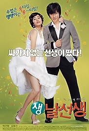 Saeng, nal-seon-saeng Poster