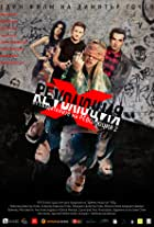 Revolution X: The Movie