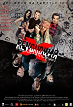 Revolution X: The Movie