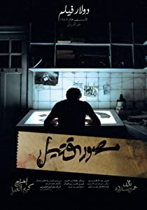 Movies wmv download Mesawar Qateel by Daoud Abdel Sayed [360p]