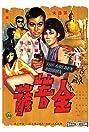 Jin pu sa (1966) Poster
