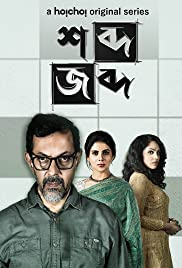 Shobdo Jobdo (2020) Bengali | Hoichoi Exclusive Series | WEB-DL | 720p | GDrive
