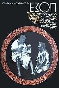 Poster by Bogomil Nikolov