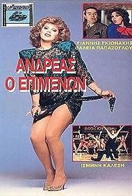 Giannis Gionakis, Thaleia Papazoglou, and Ismini Kalessi in Andreas, o epimenon (1986)